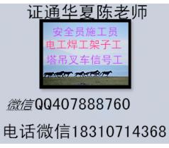 深圳 技术员机械员质量员监理员哪个部门的现在还有报名吗电工