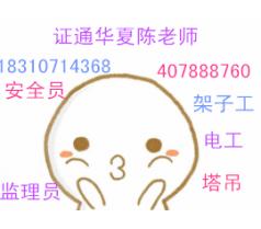 广州消防员机械员材料员多少钱,塔吊装载机等网上怎么报考