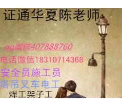 宁波安全员质量员报名地址 架子工防水工抹灰工等提起前多久报名