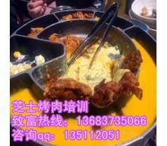 韩国芝士烤肉做法 韩式芝士烤肉加盟