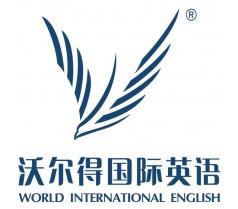 南通企业英语培训,沃尔得企业英语上门团训
