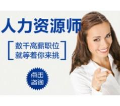 大兴黄村报考18年人力资源管理师报名考试时间报名条件签约通过