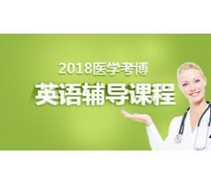 2018医学考博-英语辅导课程就选优路