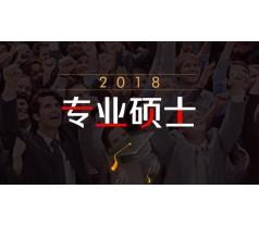 优路教育2018年专业硕士-管理类联考笔试辅导课程