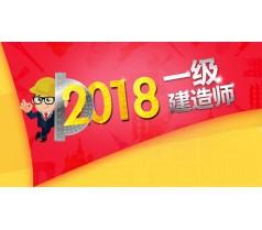 2018年一级建造师培训哪里好?-【优路教育】