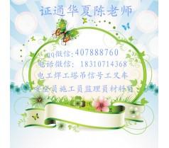 杭州安监局高低压电工焊工空调制冷高处作业审核要求