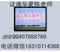 苏州特种作业叉车锅炉工桥吊行车报名有限制吗安全员咨询