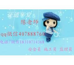 深圳技术员机械员质量员监理员哪个部门的现在还有报名吗电工
