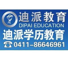 大连成人高考学历专业培训机构大连迪派教育