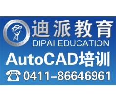 大连CAD制图培训专业机构大连迪派教育