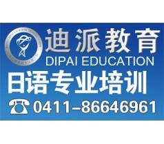 大连日语零基础培训机构大连迪派教育