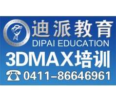 大连室内设计3DMAX专业培训大连迪派教育培训机构