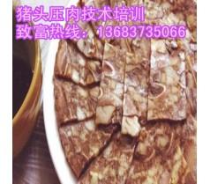 老北京猪头压肉技术培训 垛子牛肉技术培训