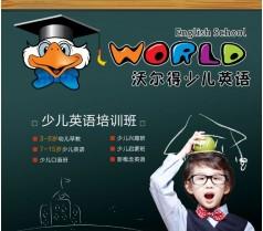 沃尔得启蒙教育,启蒙英语培训