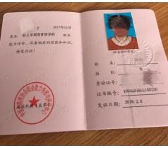 北京权威的幼儿园园长培训班哪里有?