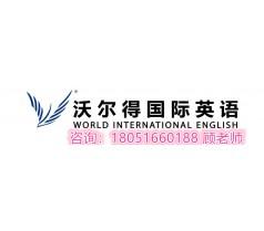 外贸英语学习,商务谈判英语培训