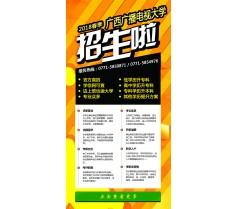 2018年广西电大 官方直招 免成人高考 函授 火热招生中!