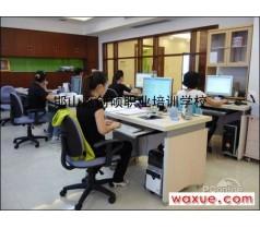 邯郸电脑办公软件 办公文员 行政 文秘等培训课程