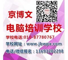 北京哪里有电脑入门培训班 大红门角门潘家园北京电脑培训学校