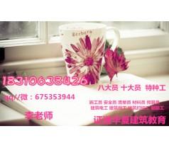 建筑施工安全员质检员材料员证 广西省 贺州市 叉车证报名