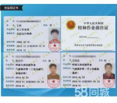 四季青桥电工焊工培训取证班