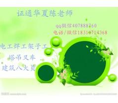 重庆监理员质量员如何报名,电工木工钳工等报名资料