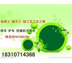 广州泵站操作工绿化工抹灰工等报考要求安全员技术员哪个部门的