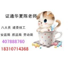 杭州塔吊司索工等招生指南 合同员质量员等报名资料