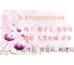 上海电工木工塔吊  报名时间   信号工挖机培训须知