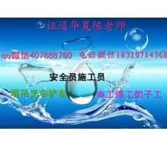 深圳安监电工架子工制冷工焊工等报名什么流程费用安全员