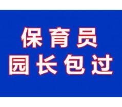 北京市园长资格证好考吗?大概多少钱?