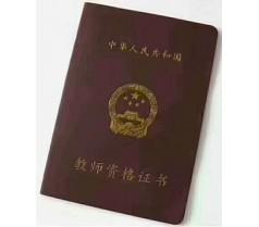 外地户籍可以在北京考教师资格证吗?