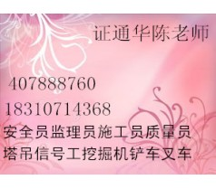 广州管工通风水暖岗位报名安全员施工员不培训塔吊不考试能报名吗