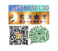 海口零基础学电脑 海南思源正规专业培训学校