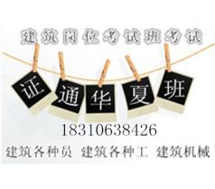 广东省湛江材料员,安全员,测量员,质量员,资料员