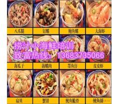 河南教捞汁小海鲜多少费用拉丁派捞汁小海鲜制作方法