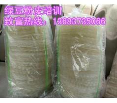 山东绿豆粉皮技术培训专业传授绿豆粉皮技术哪家好