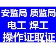 考电工焊工证北京各区都能报名需要录指纹参加考试