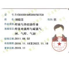 北京2018年焊工中级和焊工上岗证报名啦