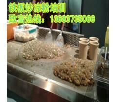 炒凉粉河南培训班专业教绿豆凉粉铁板炒凉粉技术