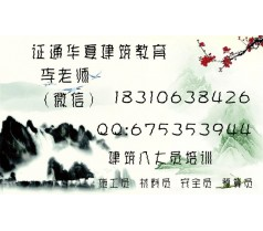 质量员、资料员、材料员、试验员、测量员山东省淄博报名