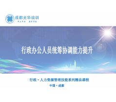 8月行政管理人力资源沟通协调能力提升