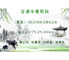 施工员 质量员 材料员通过培训班报名考试上海要多久