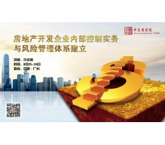 房地产开发企业内部控制实务与风险管理体系建立