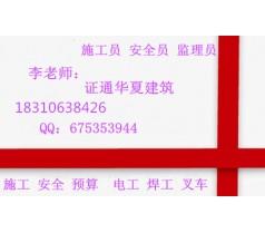 重庆施工员报名多少钱徐州施工员多久能拿到重庆市八大员