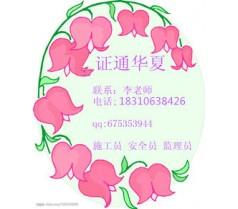 安全员考试费用 资料员何时报名河南省焦作市工程八大员