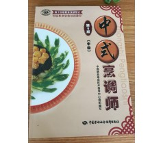 北京办理厨师证有哪些途径用考试吗?