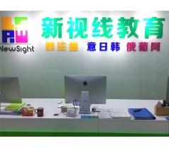 南京日语培训