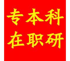 华文教育成人高考专业齐全早报名早学习