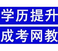华文教育成人高考值得信赖